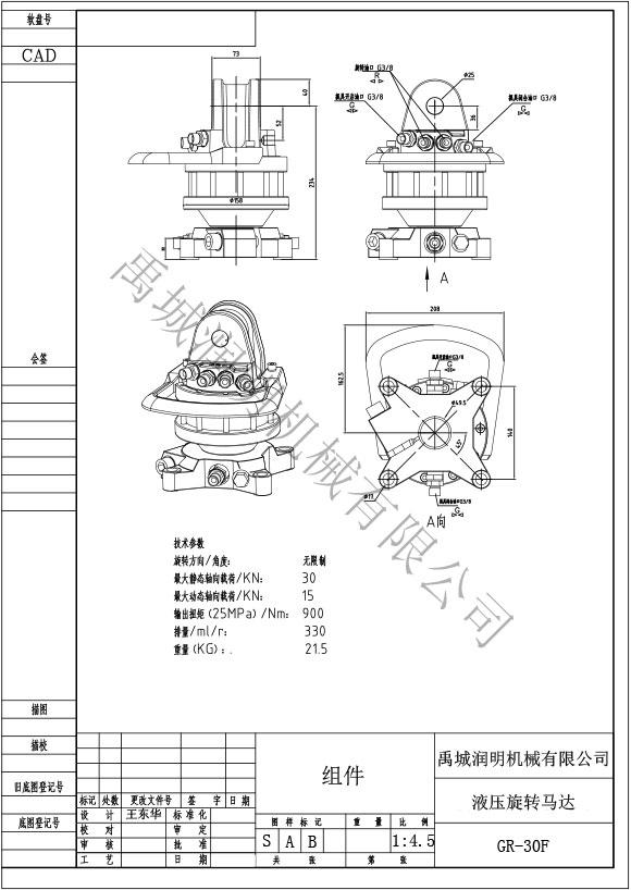 3T夹木器马达