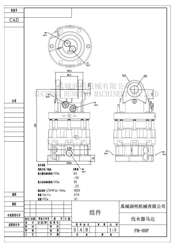 6T伐木器专用马达